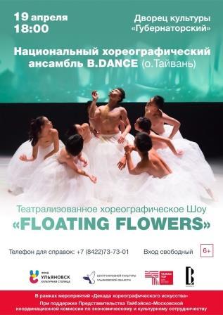 Шоу-программа «FLOATING FLOWERS» @ Губернаторский дворец культуры (ул. Дворцовая, 2)