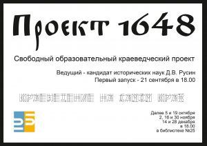 "Открытие ""Проекта 1648"" @ Библиотека №25 (ул. Ватутина, д. 26)"