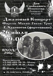 Джазовый концерт @ Дом свободного искусства Arca FreeDOM (ул. Радищева, д. 6, 2 этаж)