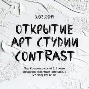 Открытие арт-студии  CONTRAST @ арт студия CONTRAST (пер. Комсомольский 5))