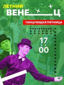 Программа танцующая пятница «DANCING FRIDAY» @ Внутренний дворик Дворца «Губернаторский»