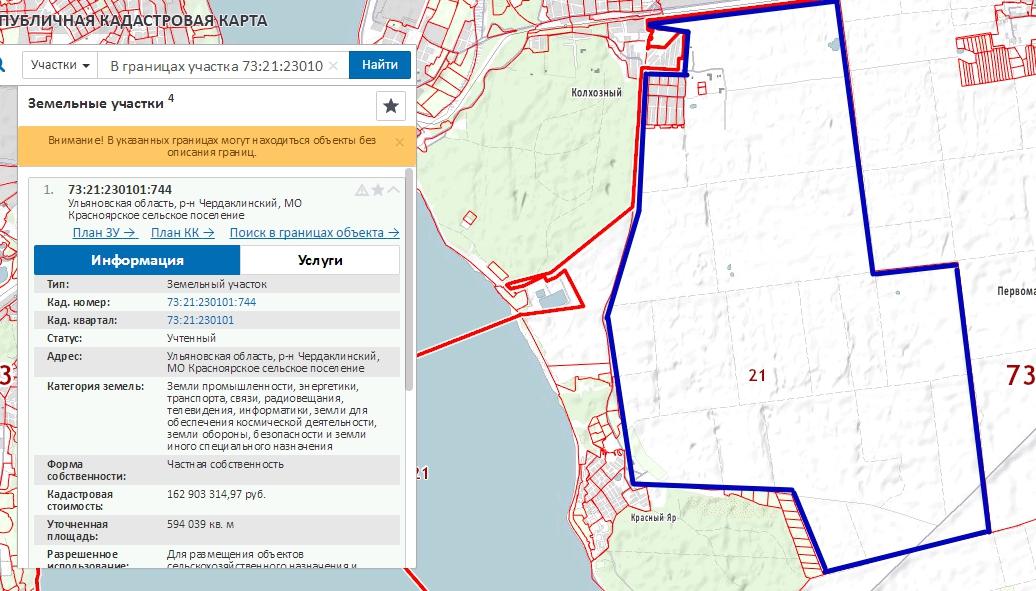 ВУльяновской области в последующем 2017-ом «Фортум» и«Роснано» запустят ветропарк