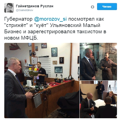 1-ый многофункциональный центр поддержки бизнеса открылся вУльяновске