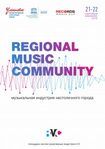 Конференция «Regional Music Community» @  «Records Music Pub» (ул. Гончарова, 48)
