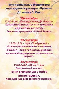 Праздничный концерт к Дню пожилого человека @ ДК имени 1 мая(ул. Ленинградская, 4)