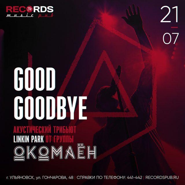 Акустический трибьют Linkin Park. Концерт группы Good Goodbye (ОКОМАЁН) в Records Pub @ Records Pub