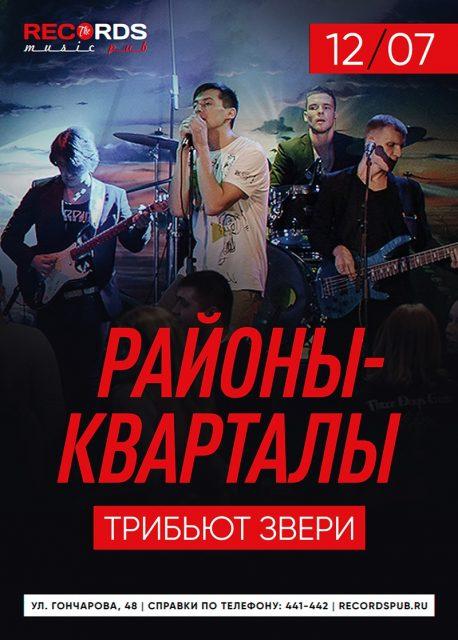 Концерт группы РАЙОНЫ-КВАРТАЛЫ «трибьют Звери» Саратов в Records Pub @ Records Pub