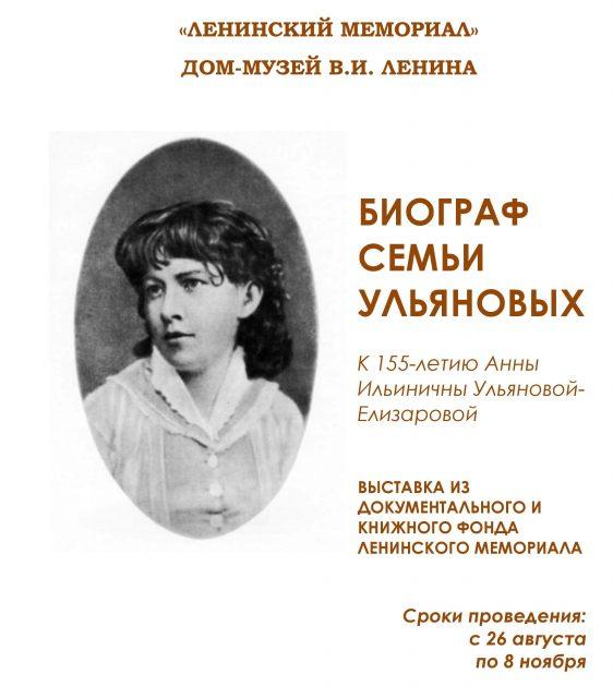 Выставка «Биограф семьи. К 155-летию со дня рождения А.И. Ульяновой» @ Дом музей В.И. Ленина