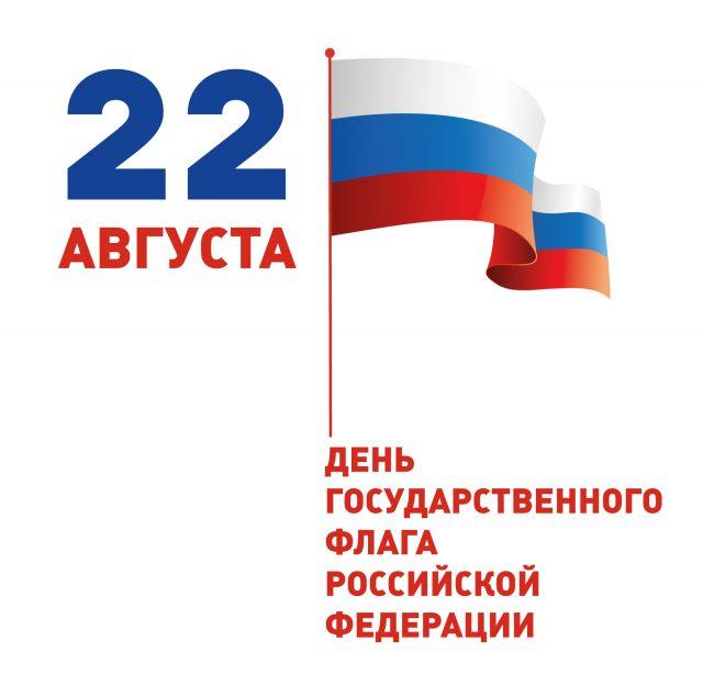 Праздничное шествие, посвященное 25-летию Государственного флага @ Соборная площадь