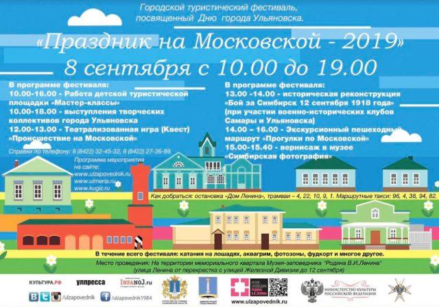 Туристический фестиваль «Праздник на Московской-2019»
