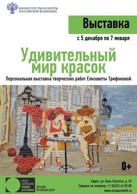 Открытие персональной выставки Елизаветы Трифоновой «Удивительный мир красок» @ в Детском музейном центре (ул. Льва Толстого, д.49)