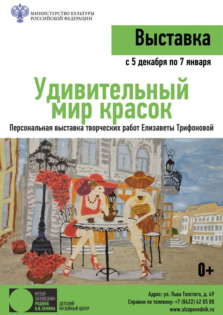 Открытие персональной выставки Елизаветы Трифоновой «Удивительный мир красок»