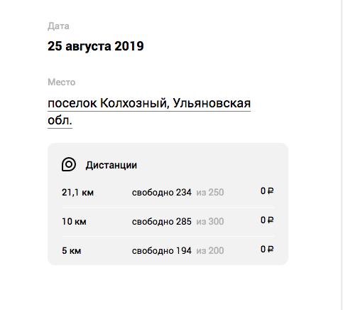Полумарафон «Быстрее ветра» @ Красный яр. В окрестностях ульяновской ветроэнергетической станции