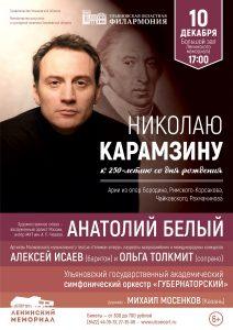 Концерт к к 250-летию со дня рождения Николая Карамзина @ Большой зал Ленинского мемориала