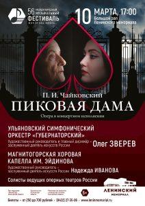 «Мир, эпоха, имена…». Вечер в опере. Опера П. И. Чайковского «Пиковая дама» @ Большой зал Ленинского мемориала