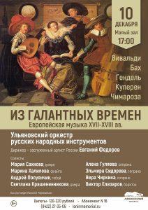 Концерт «Из галантных времен» @ Малый зал Ленинского мемориала