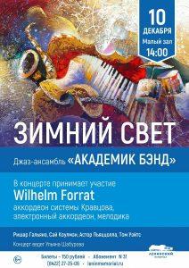 Концерт «Зимний свет» @ Малый зал Ленинского мемориала