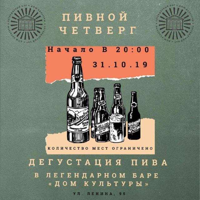 """Дегустация в баре """"Дом культуры"""" @ """"Дом культуры"""""""