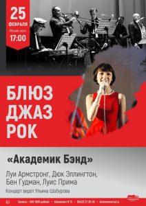Концерт «Блюз. Джаз. Рок» @ Мюзик-холл Ленинского мемориала