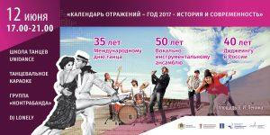 Интерактивная танцевальная программа «Танцевальное караоке» @ Площадь 100-летия со дня