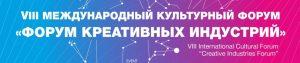 Пленарная сессия VIII Международного культурного форума @  «Точка кипения» (ул. Железной Дивизии, д.5б)