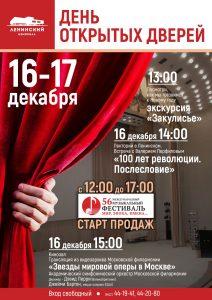День открытых дверей в Ленинском мемориале @ Ленинский мемориал (пл. 100-летия со дня рождения В.И. Ленина, д. 1)