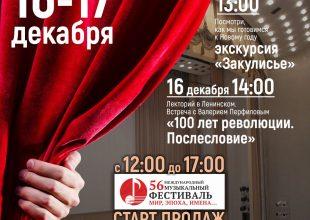 День открытых дверей в Ленинском мемориале