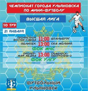 Чемпионат города Ульяновска по мини-футболу. 10 тур. Высшая лига