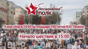 Бессмертный Полк 2018 @ Сбор участников акции на площади 100-летия со дня рождения Ленина