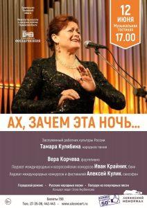 """Концерт """"Ах, зачем эта ночь..."""" @ Музыкальная гостиная Ленинского мемориала"""