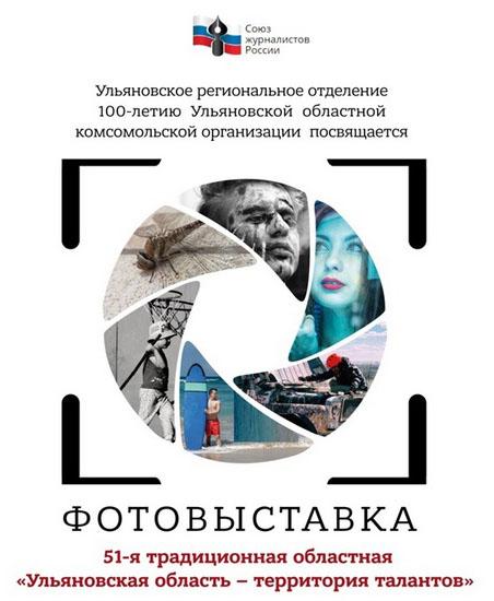 """Выставка  """"Ульяновская область - территория талантов"""" @ Ленинский мемориал"""
