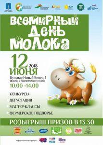 Всемирный «День молока» @ На площадке напротив краеведческого музея на бульваре Новый Венец