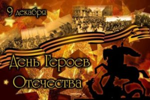 Торжественное мероприятие, посвященное Дню Героев Отечества @ ФОК «Орион» (б-р Львовский, 10А)