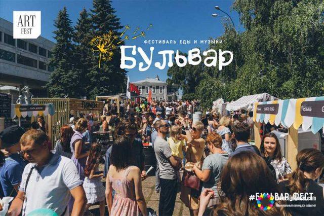 Второй  межрегиональный Фестиваль еды и музыки «Бульвар»