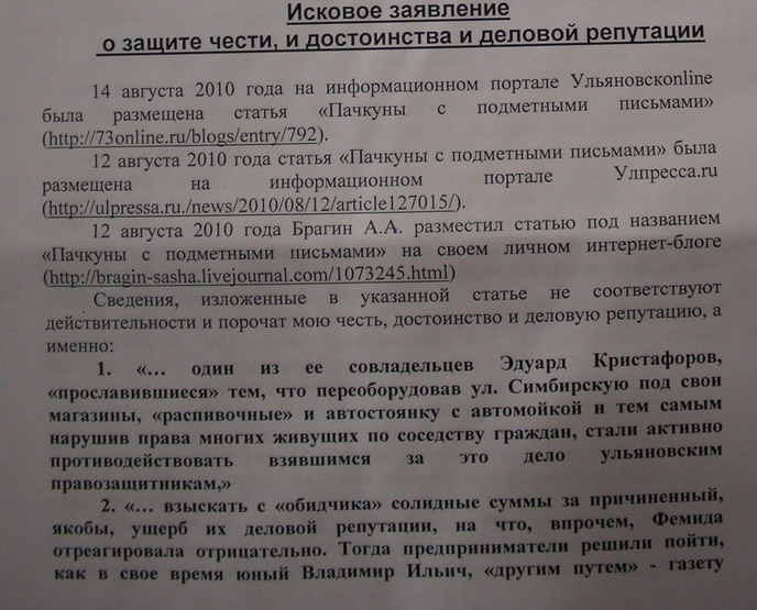 суды о защите чести и достоинства Диаспара