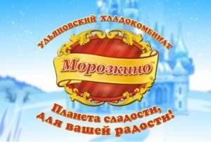 Экскурсия на хладокомбинат «Морозкино» @ хладокомбинат «Морозкино»(Ул Гая, 77)