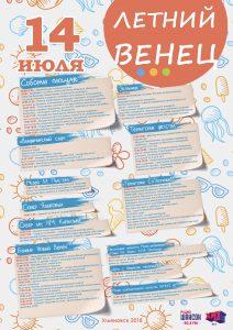 """Региональные соревнования по рубке шашкой """"Казарла"""" @ Эспланада"""