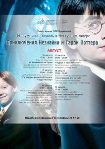Интерактивная программа для детей « Путешествие с Незнайкой и Гарри Поттером » @ Сквер имени Карамзина