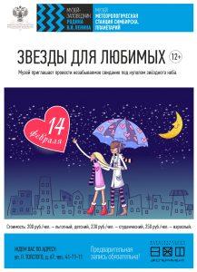 Астрономический вечер «Звёзды для любимых», посвящённый Дню всех влюблённых @ Планетарий музея «Метеорологическая станция Симбирска» (ул.Л.Толстого, д.67)