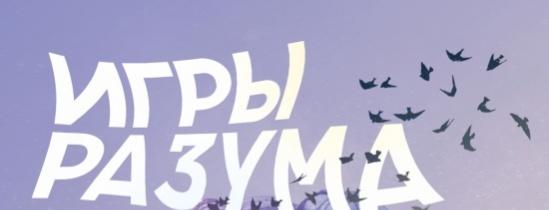 """Программа короткометражных фильмов «Игры разума» @ кинотеатр  """"Люмьер"""" (ул. Радищева, 148)"""