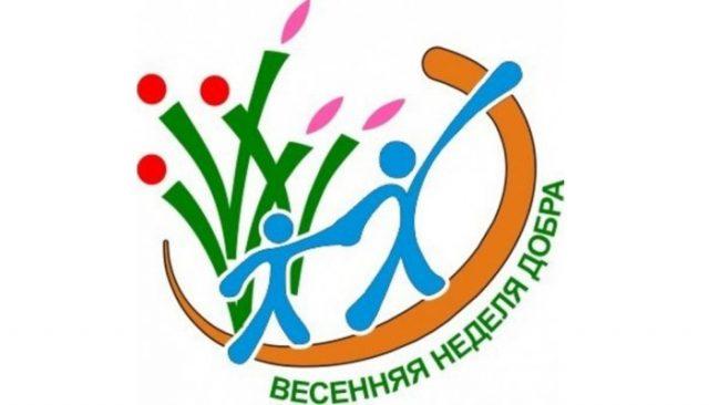 Всероссийская добровольческая акция