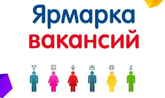 Общегородская ярмарка вакансий и учебных рабочих мест @ Ленинский Мемориал