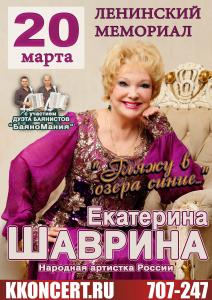 Концерт Екатерины Шавриной @ Ленинский Мемориал
