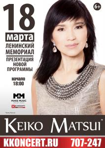 Концерт японской пианистки и композитора Keiko Matsui @ Ленинский Мемориал