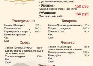 """Ресторан """"Товарищ СухофЪ"""". От 130 до 190р"""
