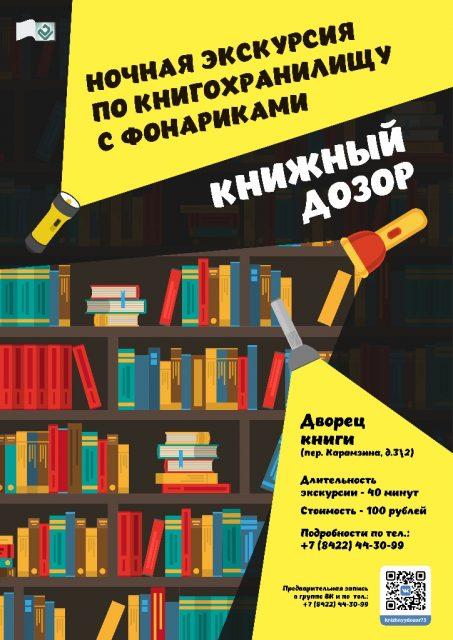 """""""Книжный дозор"""" экскурсия по книгохранилищу @ Дворец книги"""
