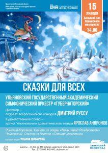 Концерт «Сказки для всех» @ Большой зал Ленинского мемориала
