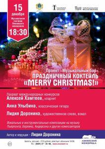 Проект «Музыкальный бар». Праздничный коктейль «MERRY CHRISTMAS!» @ Музыкальная гостиная Ленинского мемориала