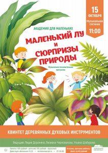 Музыкально-познавательная программа «Маленький Лу и сюрпризы природы» @ Детская Музыкальная гостиная Ленинского мемориала