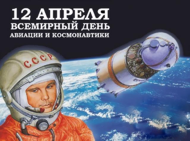 Мероприятия, приуроченные ко Дню космонавтики